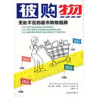 【二手书8成新】被购物:无处不在的超市购物陷阱 (德)施耐德,(德)亨里希,方毅博 北京联合出版公司