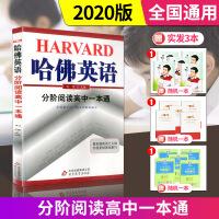 2020新版 哈佛英语 分阶阅读高中一本通 全通用版 高中高考英语专项训练阅读真题理解测试提优练习阅读话题类型考题题型