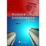 滑动数据重心理论及中国钢材消费量预测应用研究 张积林 浙江大学出版社 9787308108027