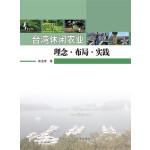 台湾休闲农业理念、布局、实践