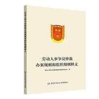 劳动人事争议仲裁办案规则和组织规则释义
