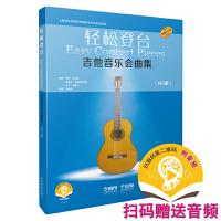 轻松登台 吉他音乐会曲集 全套共三本 扫码赠送音频 原版引进图书 上海音乐学院现代器乐与打击乐系教材