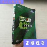【二手旧书9成新】方正飞腾4X标准教程/何燕龙编电子工业出版社
