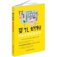 婴儿奶粉,你应该知道得更多 朱鹏、马鲲等 北京科学技术出版社