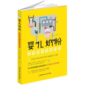 婴儿奶粉,你应该知道得更多 朱鹏、马鲲等 北京科学技术出版社 正版书籍!好评联系客服优惠!谢谢!