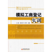 模拟工商登记实训 王瑶, 陈珊, 冯一娜 中国经济出版社 9787501791866