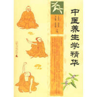 中医养生学精华,杜祖贻 等合编,广西师范大学出版社,9787563363803