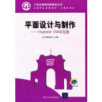 平面设计与制作――Illustrator CS4中文版(配光盘)(工作过程导向新理念丛书 中等职业学校教材・计算机专业