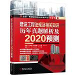 全国一级建造师执业资格考试红宝书 建设工程法规及相关知识 历年真题解析及2020预测