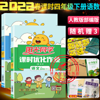 阳光同学四年级下册课时优化作业语文数学全2本人教版2020春部编版
