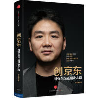 【正版二手书9成新左右】创:刘强东亲述创业之路 李志刚 中信出版社