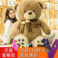 抱抱熊2米泰迪熊猫毛绒玩具生日礼物女生布娃娃大熊公仔送女友 棕色围巾熊【恋爱套餐款】 全长1.8米【收藏加购.送玫瑰花