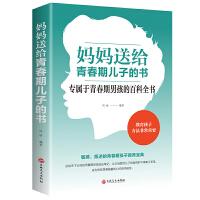 包邮妈妈送给青春期儿子的书 百科全书 青少年叛逆期教育孩子青春期教育男孩的教育书籍 10~16岁儿童心理生理问题 家庭