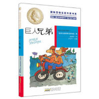 [95新正版二手旧书] 国际安徒生奖大奖书系:巨人兄弟