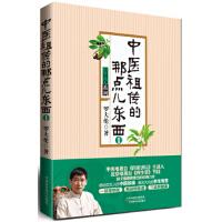 大国医系列:中医祖传的那点儿东西1 罗大伦 天津科学技术出版 9787530869581