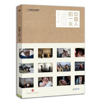 中国人的一天(腾讯网<中国人的一天>栏目1600期精选。传承、众生、相伴、追梦,每一个鲜活的故事体味幸福的温度,中国家地理出品)