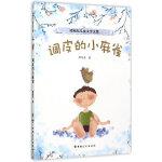 谭旭东儿童文学文集:调皮的小麻雀