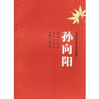 孙向阳――中国军旅美术家作品精粹