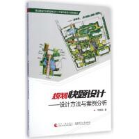 规划快题设计--设计方法与案例分析(壹加壹城市风景园林设计工作室快题设计系列教材)
