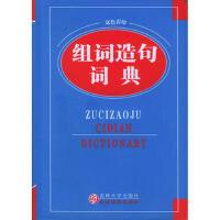 【正版二手书9成新左右】组词造名词典(双色彩印 赵倩 吉林大学出版社