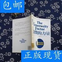 [二手旧书9成新]慷慨的力量 /[美]布兰佳、[美]凯西 江西人民出版