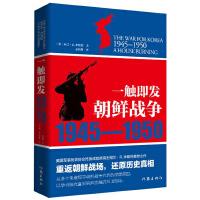 朝鲜战争1945―1950:一触即发