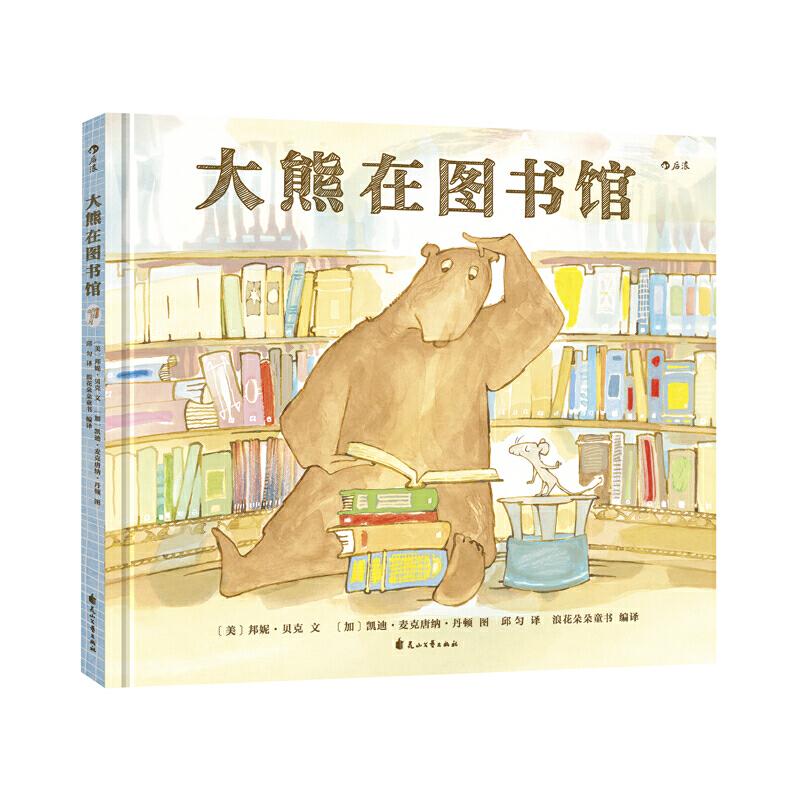 大熊在图书馆 ☆纽约时报畅销书 ☆亚马逊年度图书 ☆科克斯书评·学校图书馆杂志年度好书 治愈无数儿童与成人的温暖绘本, 希望每个孩子与大人都能像大熊和小老鼠一样,爱上图书馆,爱上阅读。