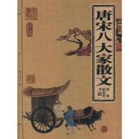 【二手书8成新】唐宋八大家散文 (北宋)欧阳修 北京出版社