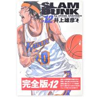 [现货]日文原版 灌篮高手 SLAM DUNK 完全版  12