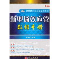 新型场效应管数据手册,张庆双,科学出版社,9787030289766