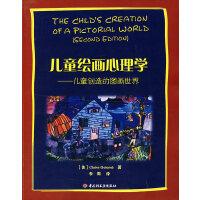 万千心理・儿童绘画心理学――儿童创造的图画世界