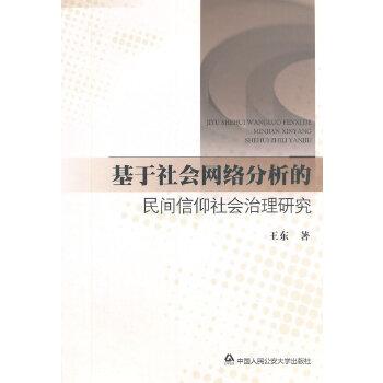 基于社会网络分析的民间信仰社会治理研究