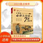 小�W生必背古��~75+80首 �W生版 教育部(�Z文�n程��剩┲付ㄆ�目