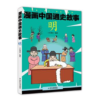 漫画中国通史故事 --明   一部轻松幽默的历史漫画 一部带你读懂中国史的漫画