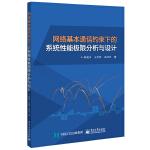 网络基本通信约束下的系统性能极限分析与设计