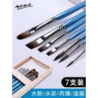 蒙玛特 丙烯画笔油画笔套装水粉笔水彩画笔专业美术绘画色彩笔画画联考画笔排笔软硬尼龙毛