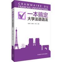 一本搞定大学法语语法 夏彦国 外语教学与研究出版社