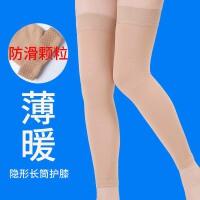 加长护膝运动保暖透气男女老寒腿膝盖空调房护腿隐型薄款防滑夏季