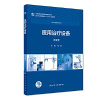 医用治疗设备第2版/高专临床/配增值,张欣 著,人民卫生出版社,9787117258098【正版保证 放心购】