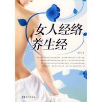 【二手书8成新】女人经络养生经 萧言生 中国妇女出版社