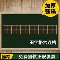 磁性田字格 磁贴六连格14*87cm 磁性黑板贴 教师用教学小黑板