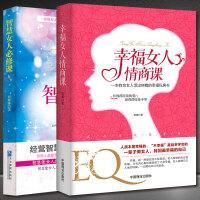 2册智慧女人必修课+幸福女人情商课 人生感悟心灵励志婚姻与家庭 适合女性看的书提升女性魅力适合女性读的书 抖音上推荐的
