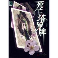 【旧书二手书9成新】死亡塔罗牌 于雷 9787219057971 广西人民出版社