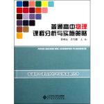 普通高中物理课程分析与实施策略,苏明义,方习鹏,北京师范大学出版社,9787303111237