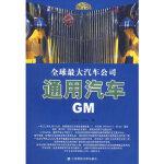 全球汽车公司通用汽车GM Gallant Hwang 上海财经大学出版社 9787810989046