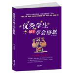 学生诚于学会感恩 魏雯著 西苑出版社 9787515100203