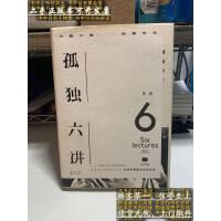 【二手旧书9成新】孤独六讲 /蒋勋 长江文艺出版社