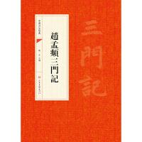 中国书法经典·赵孟頫三门记