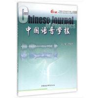 中国语音学报第5辑