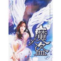 【正版二手书9成新左右】魔盗 血珊瑚 中国城市出版社